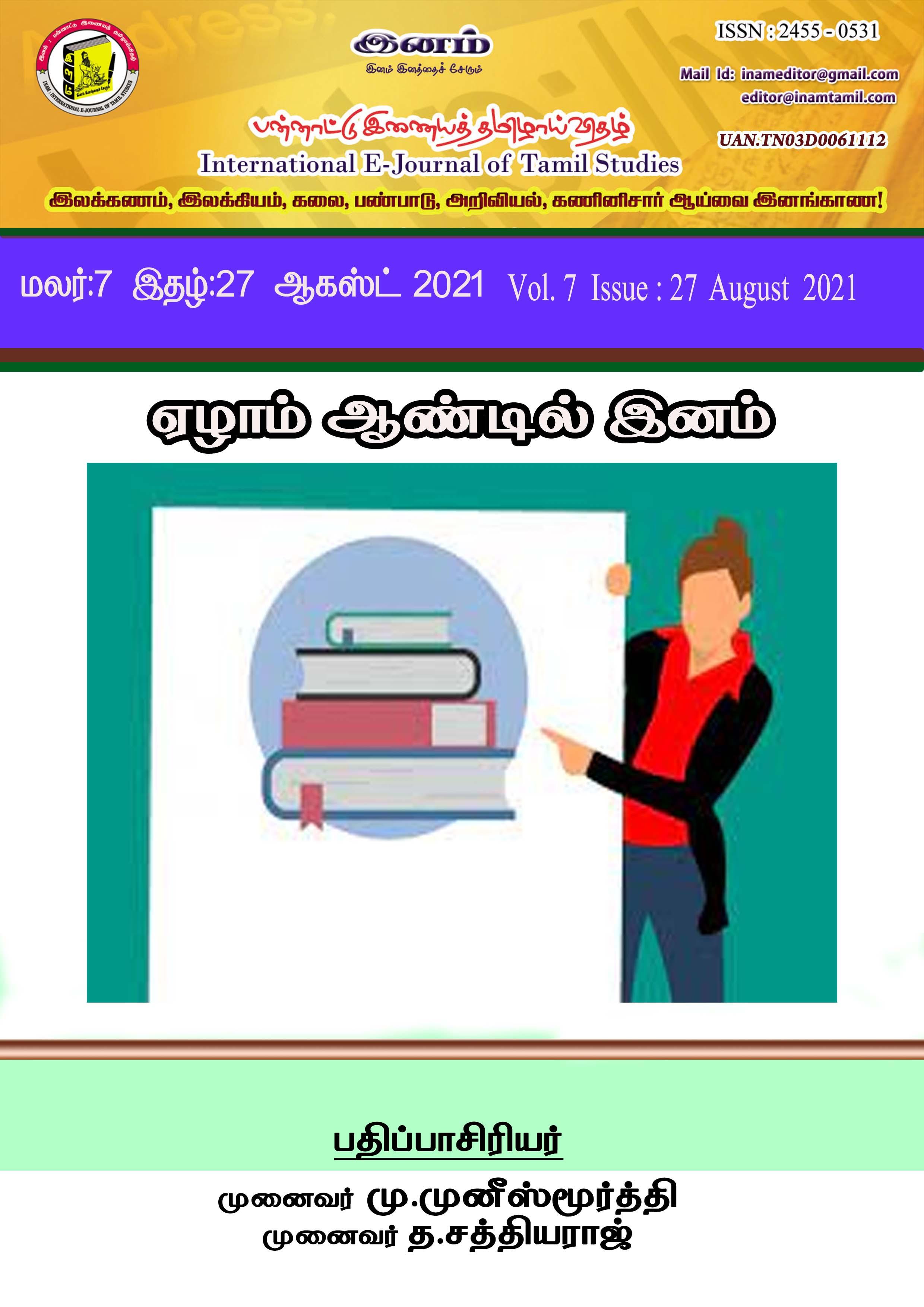 View Vol. 7 No. 27 (2021): இனம் பன்னாட்டு இணையத் தமிழாய்விதழ் (Inam Internation E-Journal of Tamil Studies - IIETS)